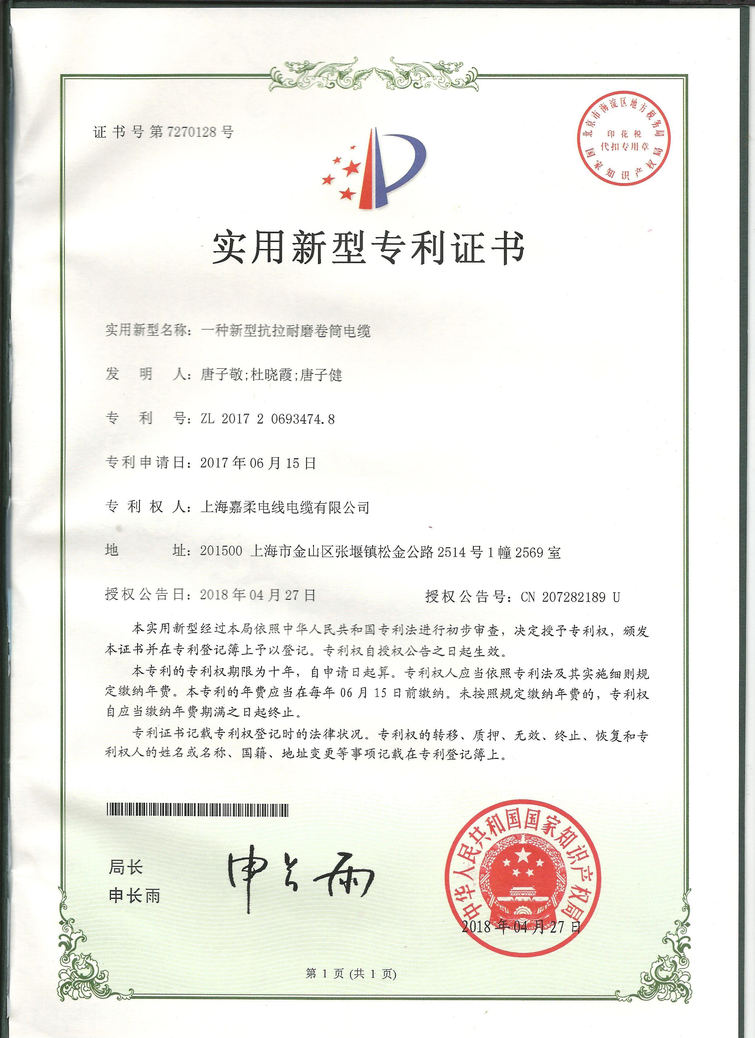 抓斗电缆_抓斗卷筒电缆_实用新型专利证书